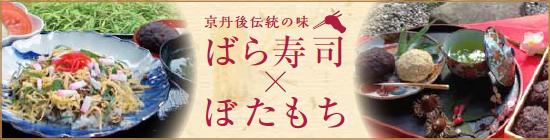 ばら寿司×ぼたもち