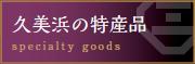 久美浜の特産品