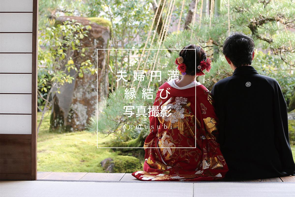 夫婦円満 縁結び 写真撮影