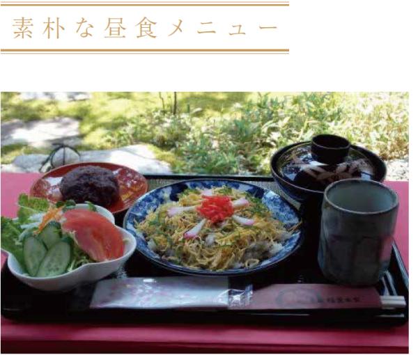 素朴な昼食メニュー1